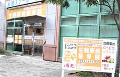 生駒駅前整骨院