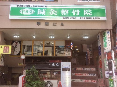 写真:桂林堂鍼灸整骨院