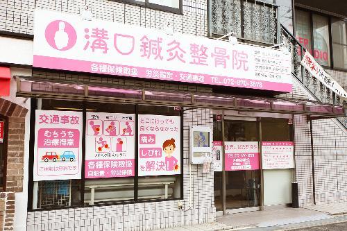 写真:溝口鍼灸整骨院