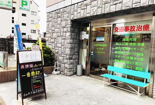 写真:永田東洋鍼灸整骨院